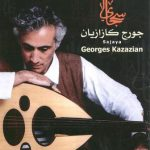 George Kazazian-Composer and Oud Performer